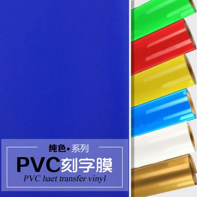 Q6-2 环保PVC刻字膜