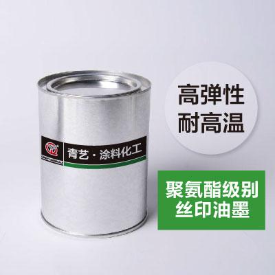 Y-WT系列聚氨酯高弹丝网印刷油墨