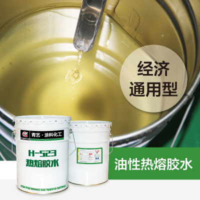 H-523通用型热熔胶水(橡胶级别)