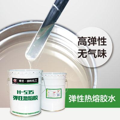H-535 高弹性低气味热熔胶水