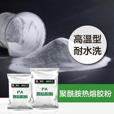 聚酰胺热熔胶粉PA42#