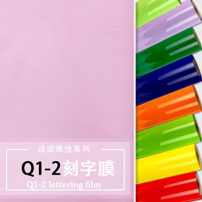 Q1-2TPU弹性刻字膜系列(胶黏型)