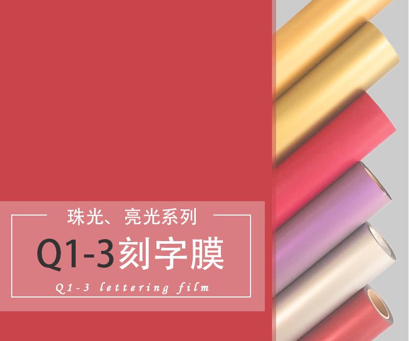 Q1-3珠光/亮光刻字膜