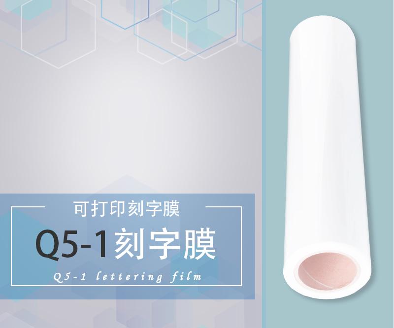 Q5-1浅色可打印刻字膜