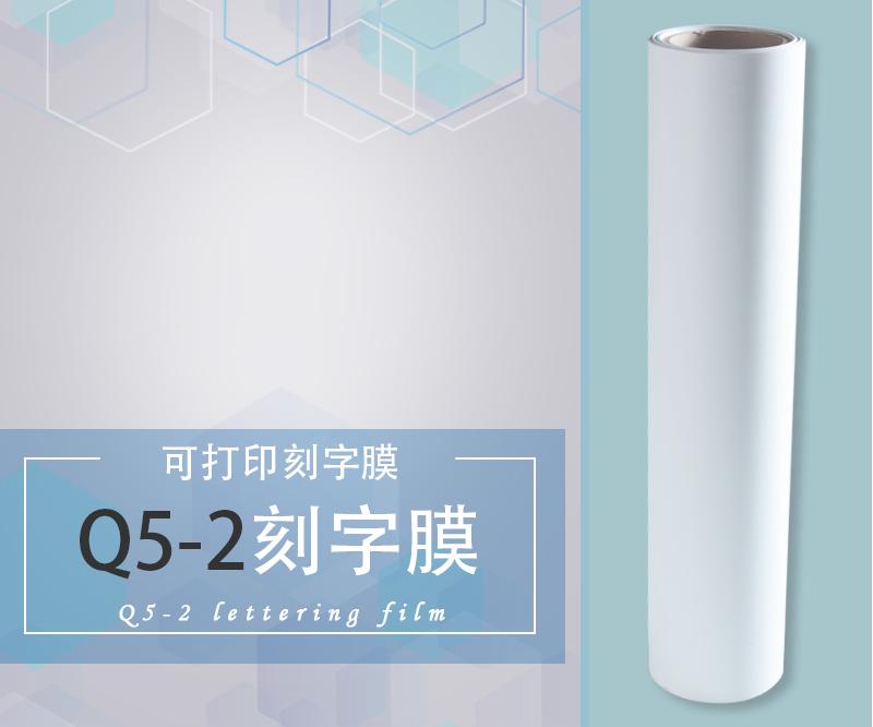 Q5-2深色可打印刻字膜