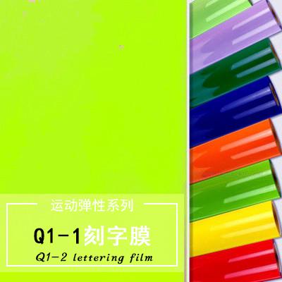 Q1-1 TPU弹性刻字膜系列(离型型)