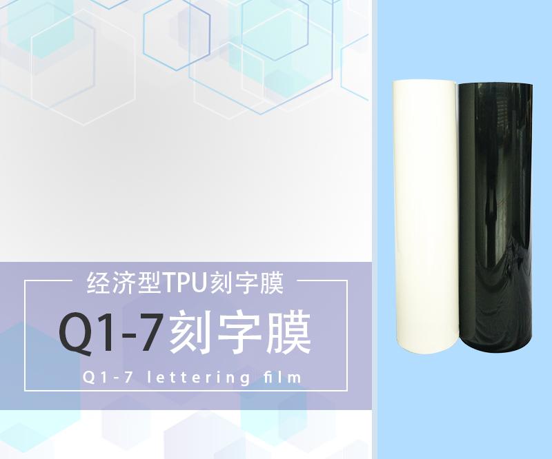 Q1-7经济型TPU刻字膜