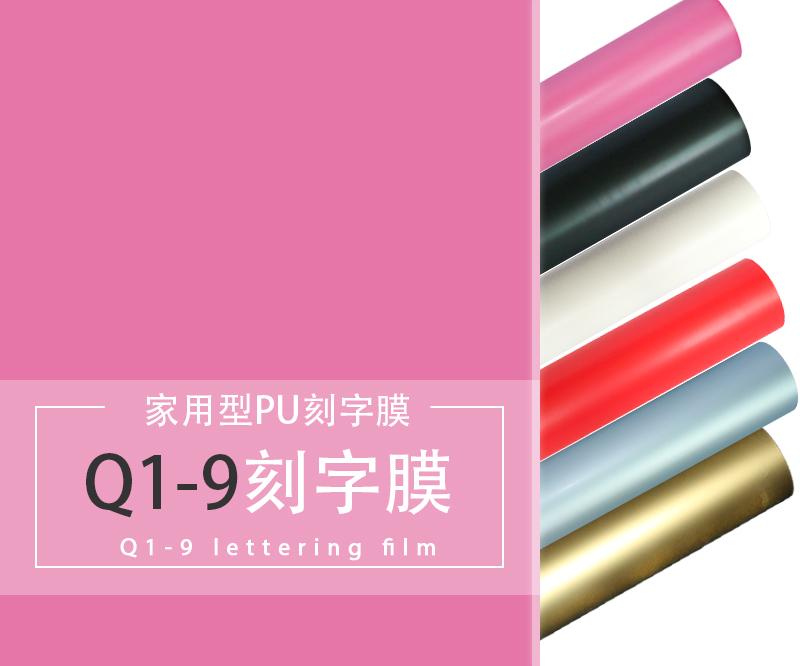 Q1-9家用型PU刻字膜