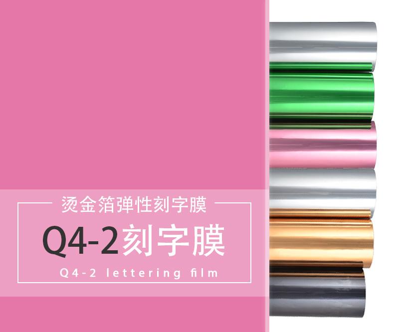 Q4-2 烫金箔弹性刻字膜